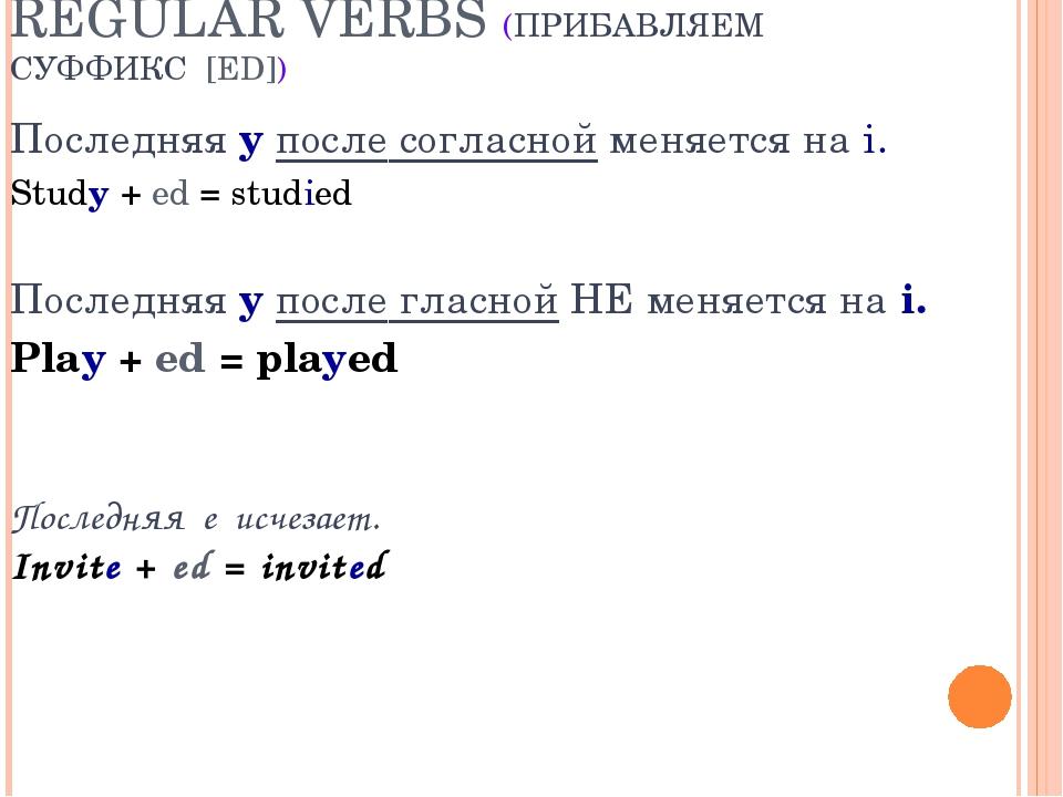 REGULAR VERBS (ПРИБАВЛЯЕМ СУФФИКС [ED]) Последняя y после согласной меняется...