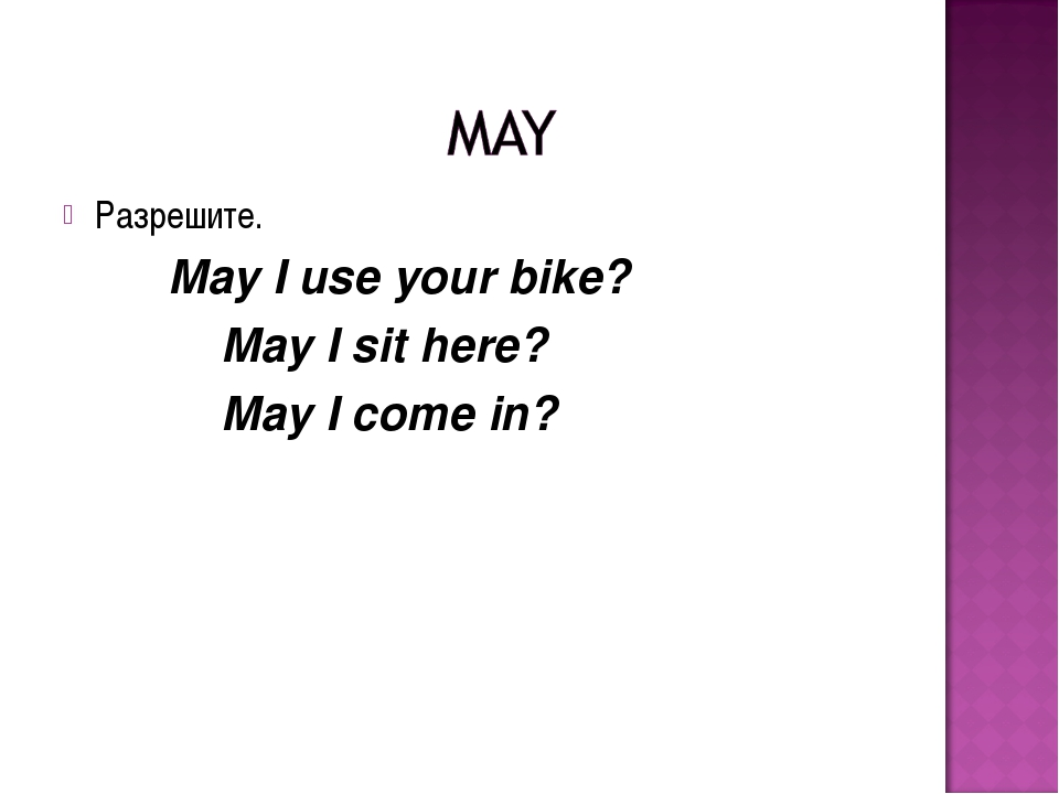 Разрешите. May I use your bike? May I sit here? May I come in?