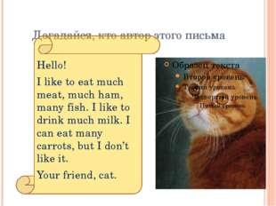 Догадайся, кто автор этого письма Hello! I like to eat much meat, much ham, m