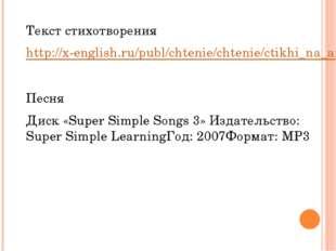 Текст стихотворения http://x-english.ru/publ/chtenie/chtenie/ctikhi_na_anglij