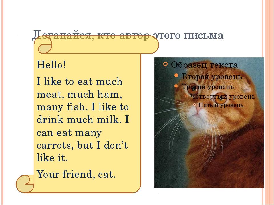 Догадайся, кто автор этого письма Hello! I like to eat much meat, much ham, m...