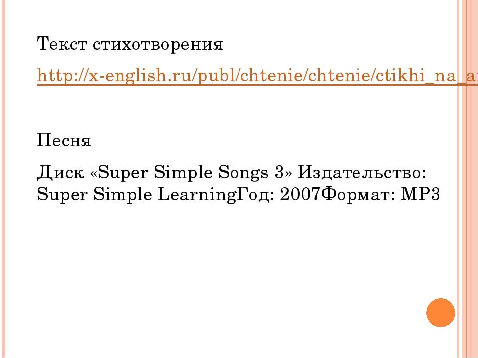 Текст стихотворения http://x-english.ru/publ/chtenie/chtenie/ctikhi_na_anglij...
