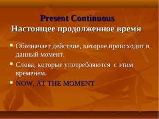 Present Continuous Настоящее продолженное время Обозначает действие, которое