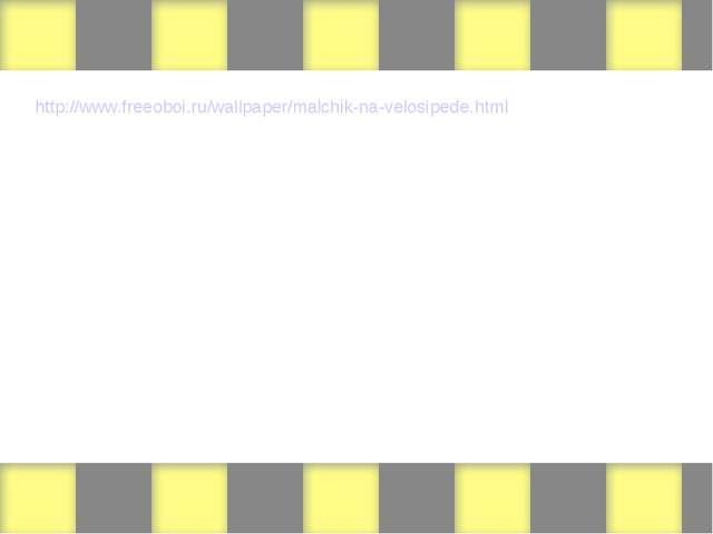 http://www.freeoboi.ru/wallpaper/malchik-na-velosipede.html http://www.webmar...