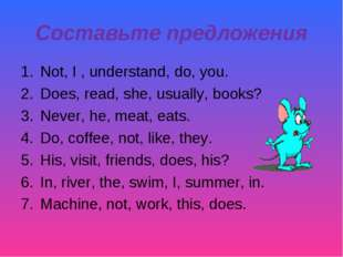 Составьте предложения Not, I , understand, do, you. Does, read, she, usually,