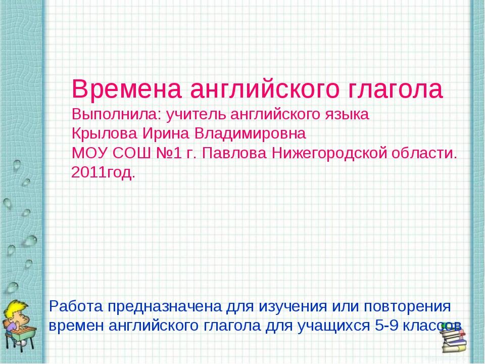 Времена английского глагола Выполнила: учитель английского языка Крылова Ирин...