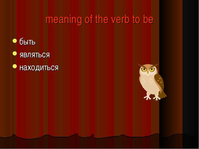 meaning of the verb to be быть являться находиться