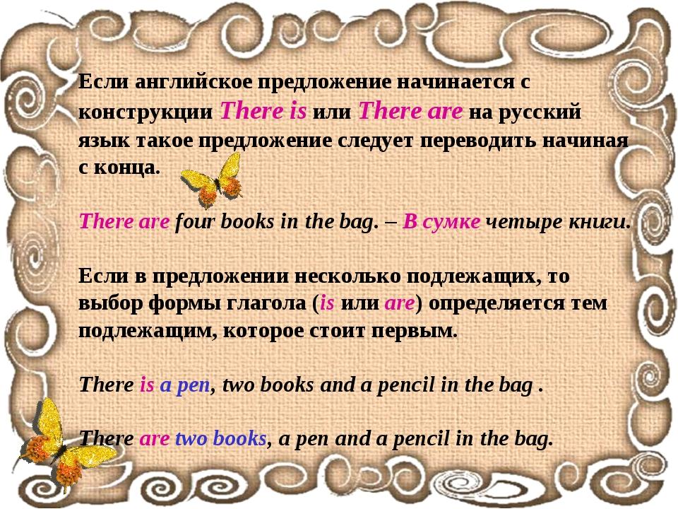 Если английское предложение начинается с конструкции There is или There are н...