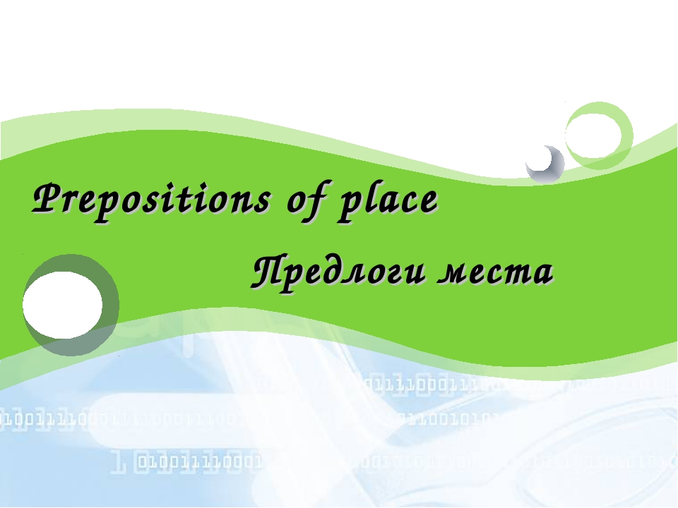 Предлоги места Prepositions of place
