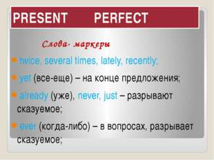 PRESENT PERFECT Слова- маркеры twice, several times, lately, recently; yet (в