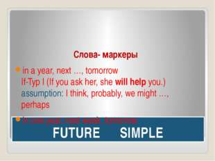 FUTURE SIMPLE Слова- маркеры in a year, next …, tomorrow If-Typ I (If you ask