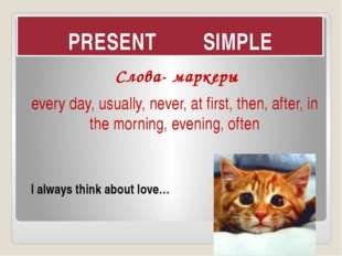 PRESENT SIMPLE Слова- маркеры every day, usually, never, at first, then, afte