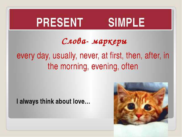 PRESENT SIMPLE Слова- маркеры every day, usually, never, at first, then, afte...