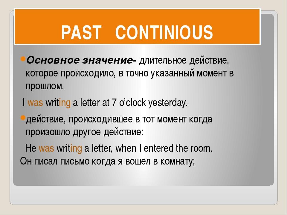 PAST CONTINIOUS Основное значение- длительное действие, которое происходило,...