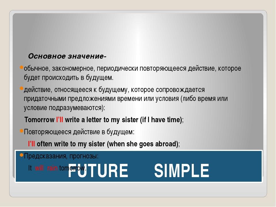 FUTURE SIMPLE Основное значение- обычное, закономерное, периодически повторяю...