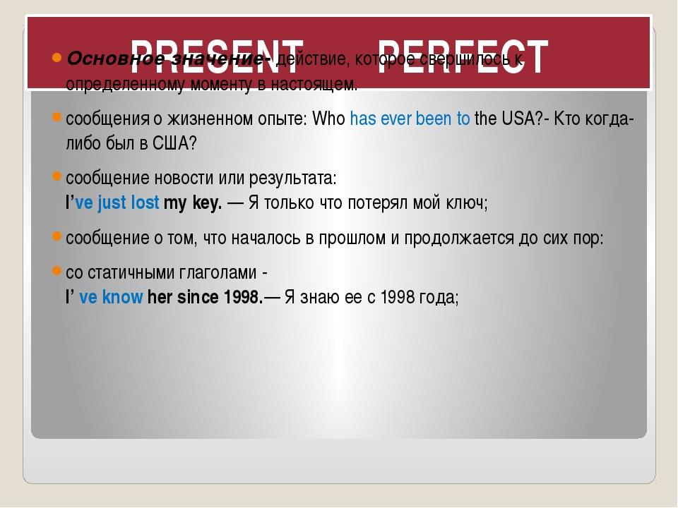 PRESENT PERFECT Основное значение- действие, которое свершилось к определенно...