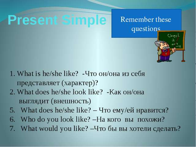 Present Simple Remember these questions What is he/she like? -Что он/она из с...