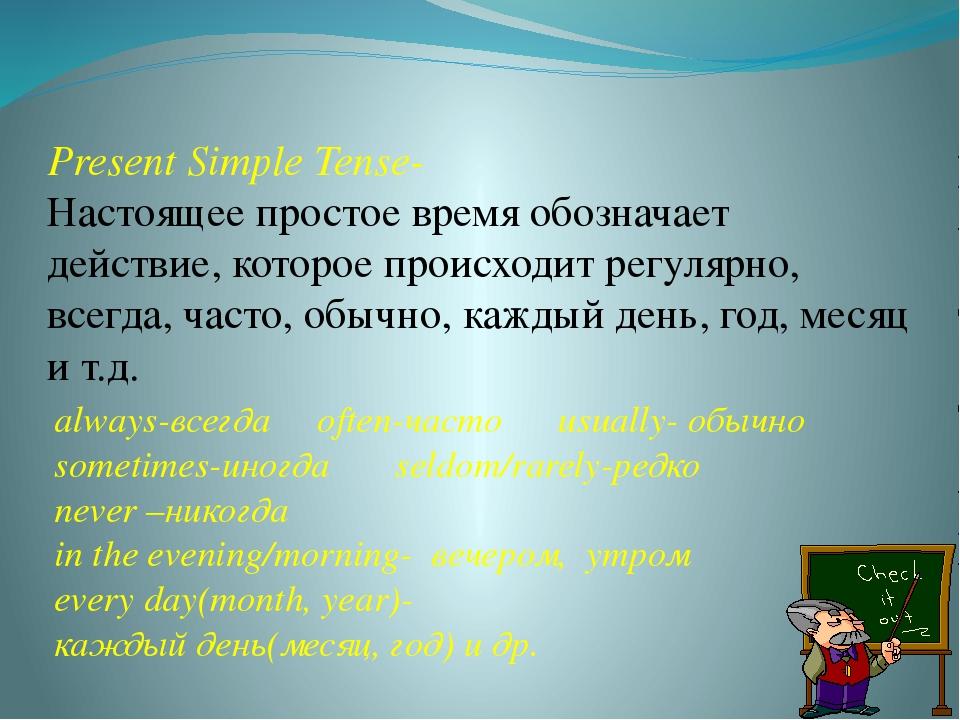 Present Simple Tense- Настоящее простое время обозначает действие, которое пр...