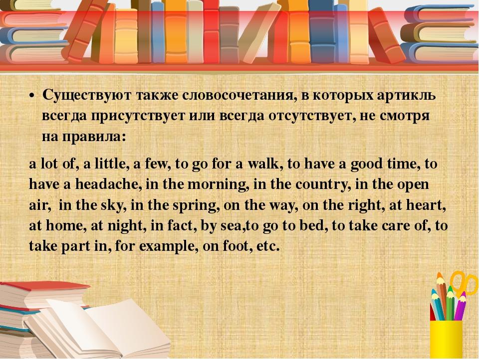Существуют также словосочетания, в которых артикль всегда присутствует или в...