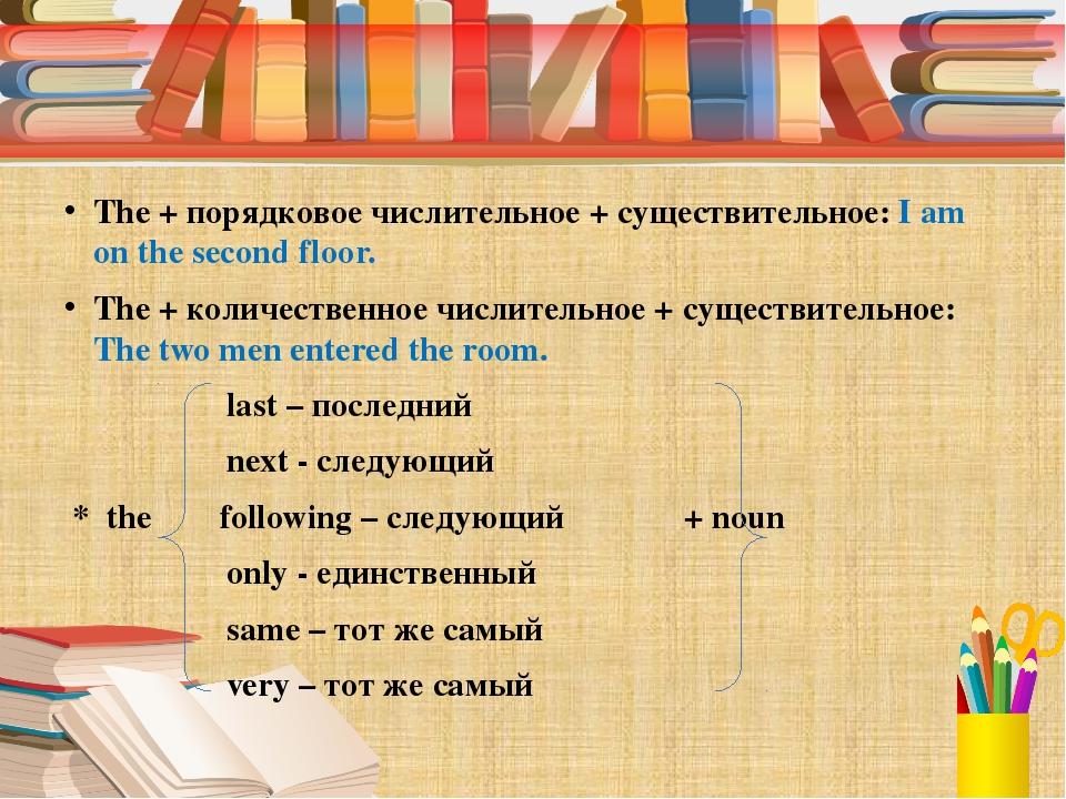 The + порядковое числительное + существительное: I am on the second floor. T...