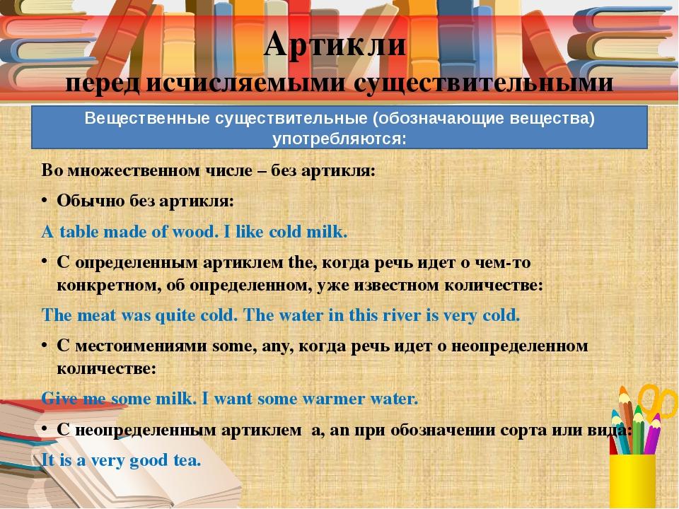 Артикли перед исчисляемыми существительными Во множественном числе – без арти...