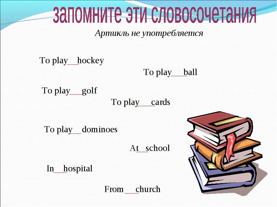 Артикль не употребляется To play hockey To play ball To play golf To play car...