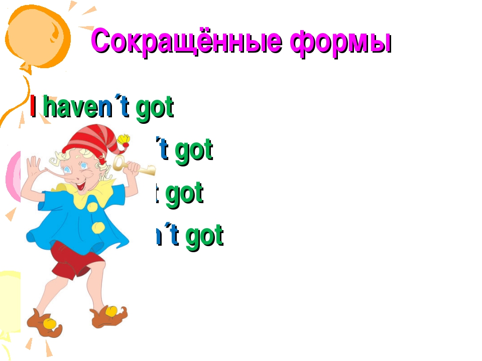 Сокращённые формы I haven´t got You haven´t got We haven´t got They haven´t got