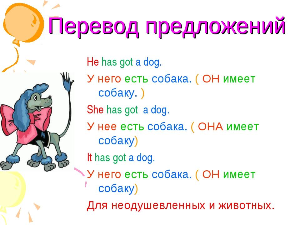 Перевод предложений He has got a dog. У него есть собака. ( ОН имеет собаку....