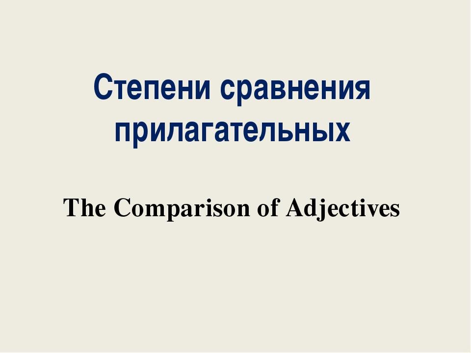 Степени сравнения прилагательных The Comparison of Adjectives