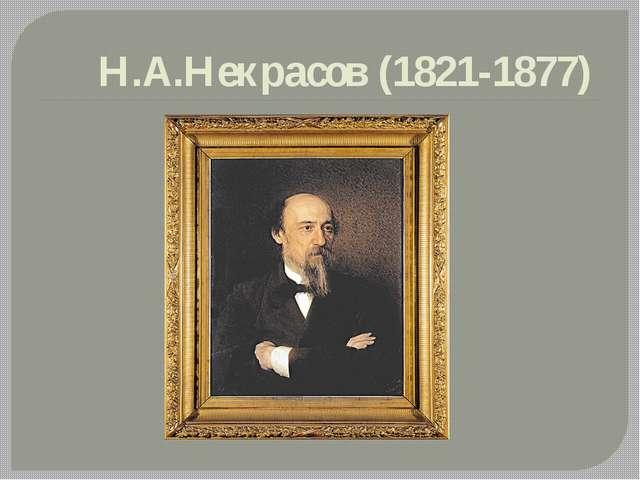 Н.А.Некрасов (1821-1877)