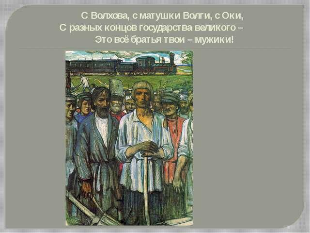 С Волхова, с матушки Волги, с Оки, С разных концов государства великого – Это...