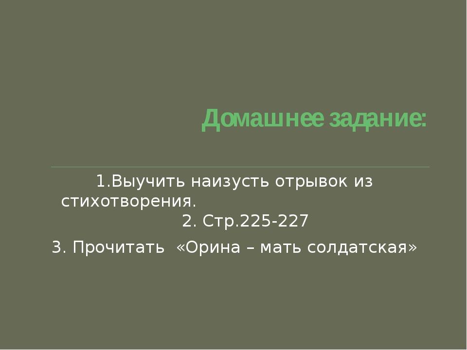 Домашнее задание: 1.Выучить наизусть отрывок из стихотворения. 2. Стр.225-227...