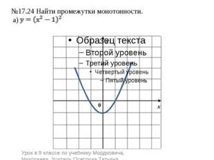 Урок в 9 классе по учебнику Мордковича, Николаева. Учитель Осетрина Татьяна