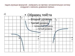 Задать функции формулой , изобразить на чертеже вспомогательную систему коорд
