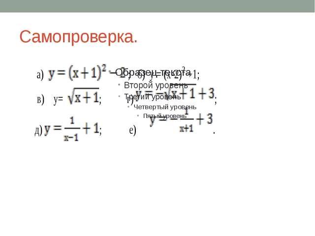 Самопроверка. Урок в 9 классе по учебнику Мордковича, Николаева. Учитель Осет...