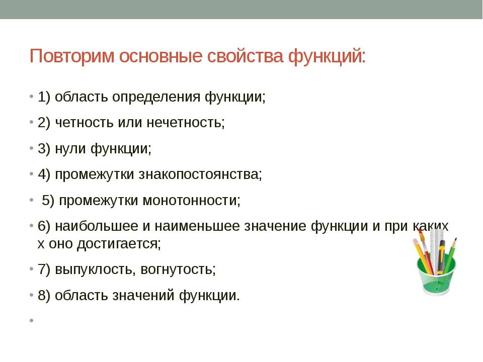 Повторим основные свойства функций: 1) область определения функции; 2) четнос...