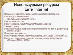 Используемые ресурсы сети Internet Паровозик: http://i010.radikal.ru/0811/ed/