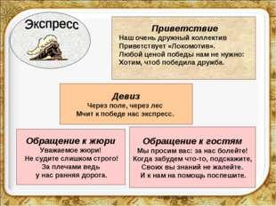Приветствие Наш очень дружный коллектив Приветствует «Локомотив». Любой ценой