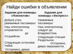 Найди ошибки в объявлении Задание для команды «Локомотив»Задание для команды