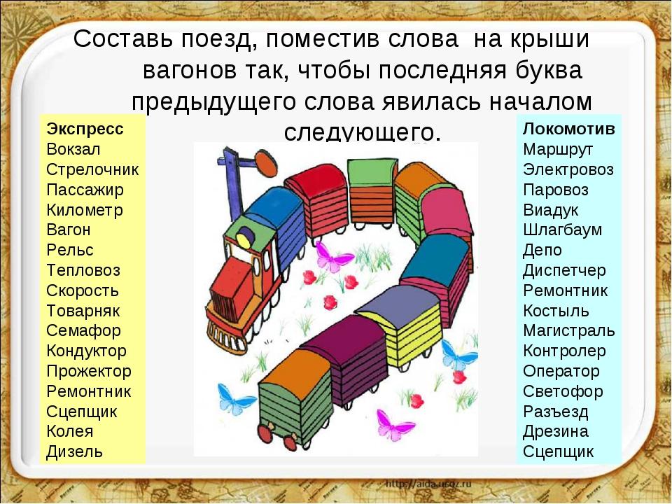 Составь поезд, поместив слова на крыши вагонов так, чтобы последняя буква пре...