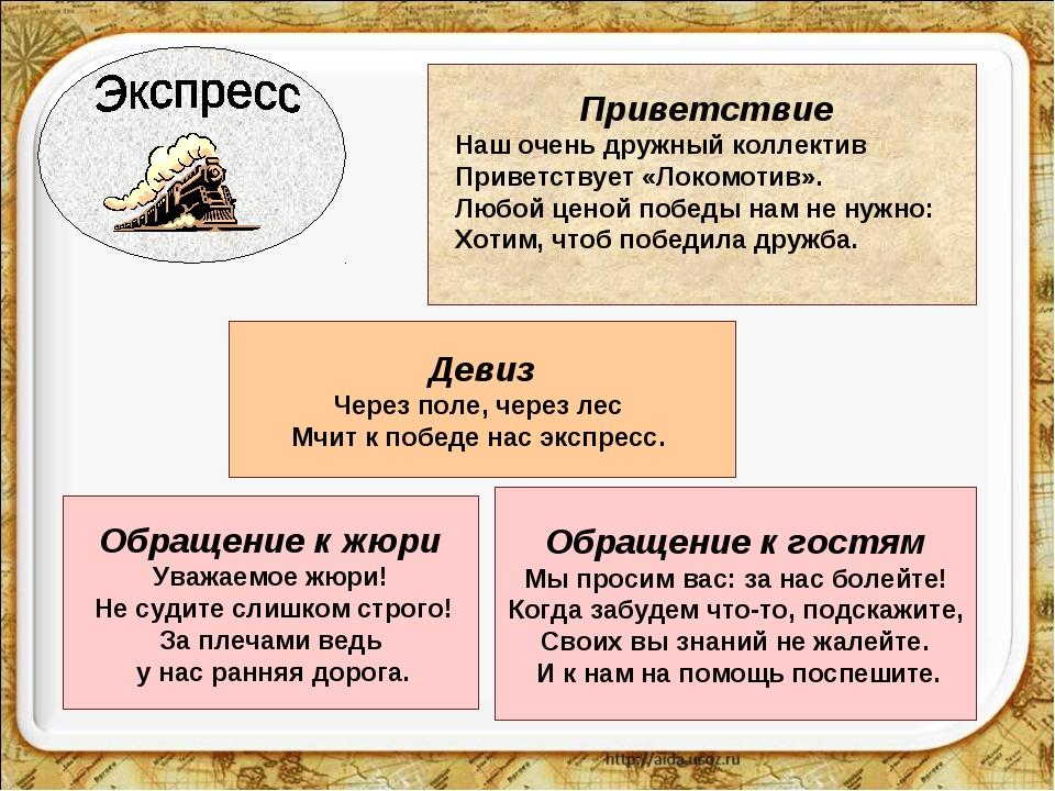 Приветствие Наш очень дружный коллектив Приветствует «Локомотив». Любой ценой...