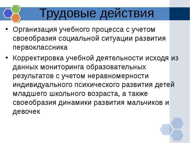 Трудовые действия Организация учебного процесса с учетом своеобразия социальн...