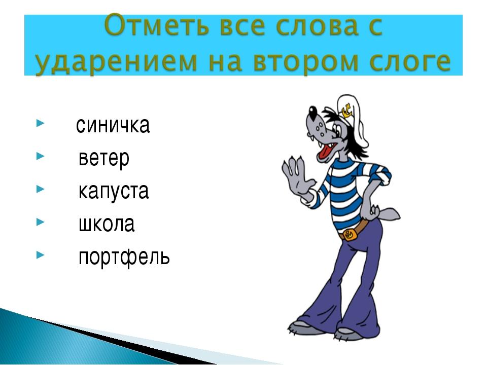 синичка ветер капуста школа портфель