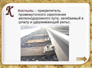 Костыль – прикрепитель промежуточного скрепления железнодорожного пути, заги