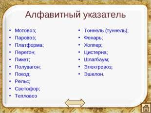 Алфавитный указатель Мотовоз; Паровоз; Платформа; Перегон; Пикет; Полувагон;