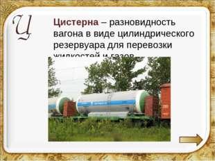 Цистерна – разновидность вагона в виде цилиндрического резервуара для перево