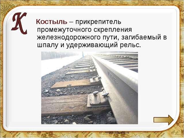 Костыль – прикрепитель промежуточного скрепления железнодорожного пути, заги...