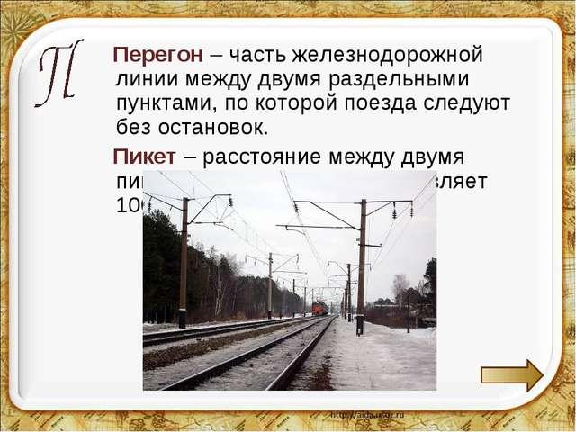 Перегон – часть железнодорожной линии между двумя раздельными пунктами, по к...