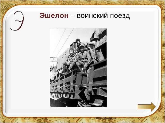 Эшелон – воинский поезд