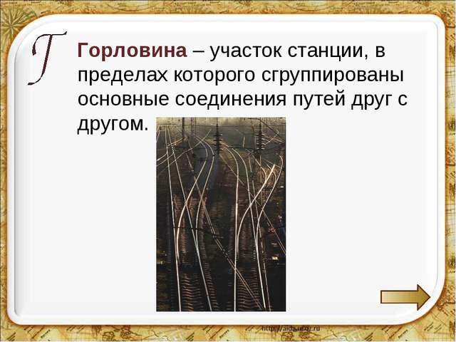 Горловина – участок станции, в пределах которого сгруппированы основные соед...